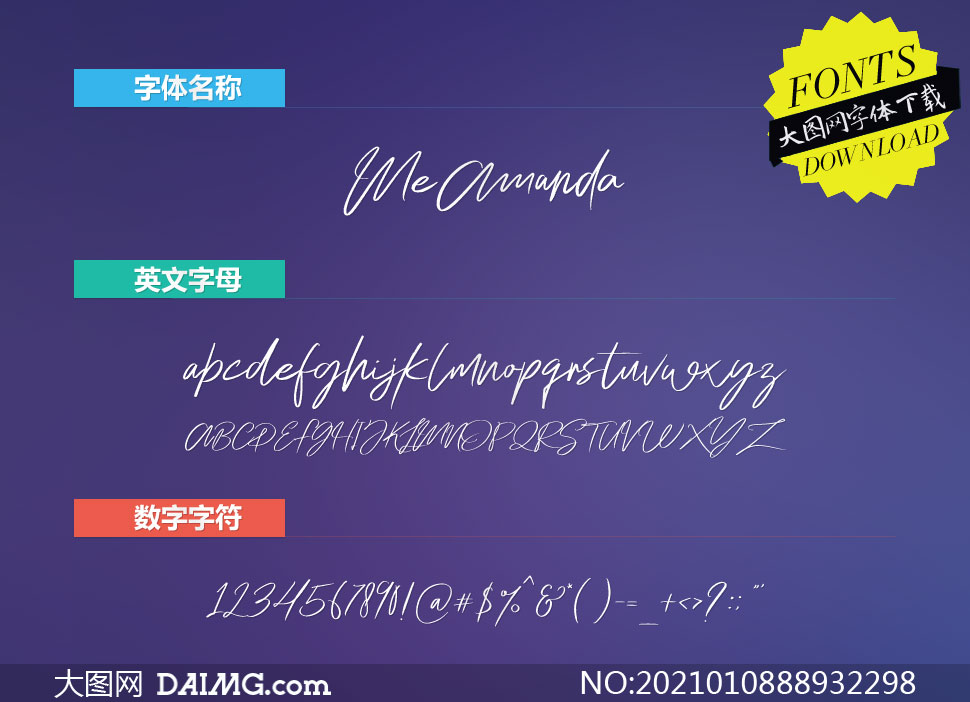 MeAmanda(英文字体)
