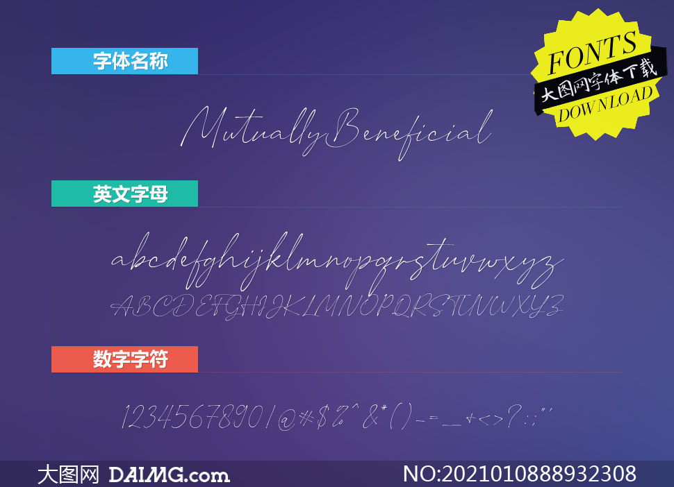 MutuallyBeneficial(英文字体)
