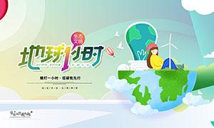 绿色节能宣传海报设计PSD源文件