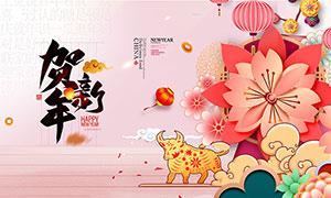 2021牛年賀新年海報設計PSD素材