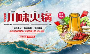 川味火锅美食促销海报设计PSD素材