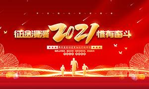 2021新年賀詞宣傳海報設計PSD素材