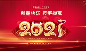2021新春快樂喜慶海報設計PSD素材