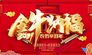 2021金牛納福喜慶海報模板PSD素材