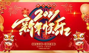 2021新年快樂喜慶海報設計PSD素材