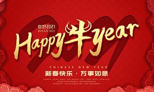 2021中國年主題海報設計PSD源文件