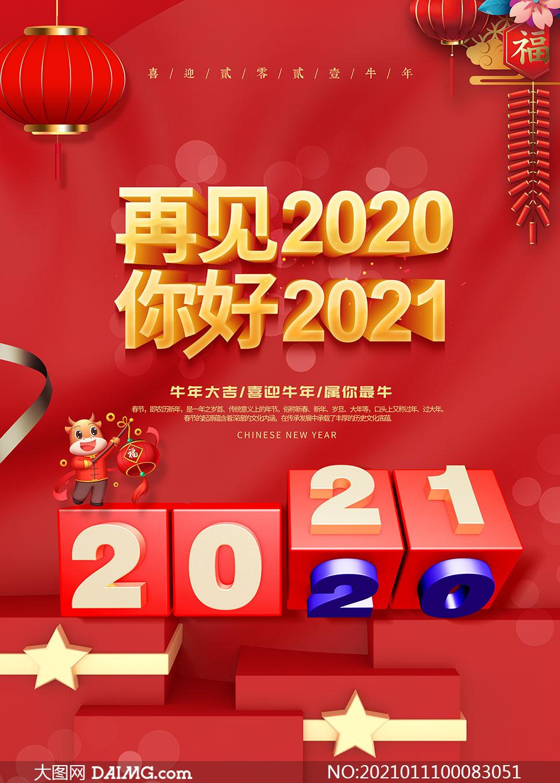 2021创意春节海报设计模板PSD素材