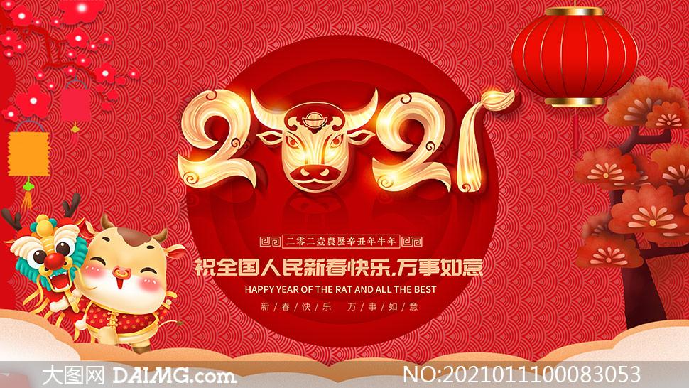 2021新春快乐喜庆海报模板PSD素材