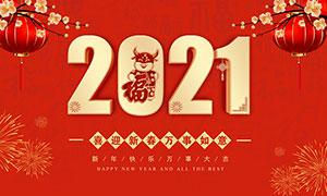 2021迎新春主題海報設計PSD源文件