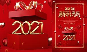 2021牛年新年快樂海報設計PSD素材