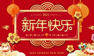2021新年快乐喜庆海报模板PSD素材