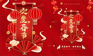 2021欢度春节喜庆海报设计PSD素材