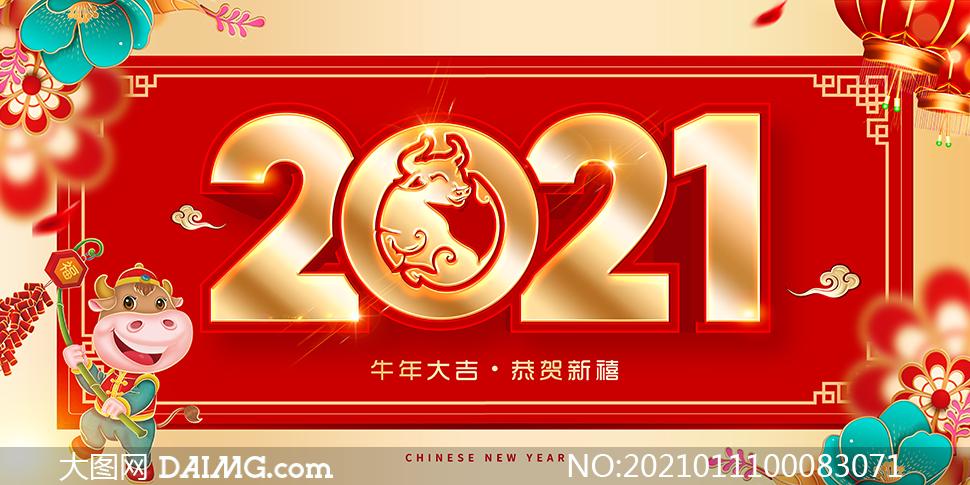 2021牛年大吉喜庆海报设计PSD模板