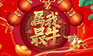 2021牛年创意喜庆海报设计PSD素材
