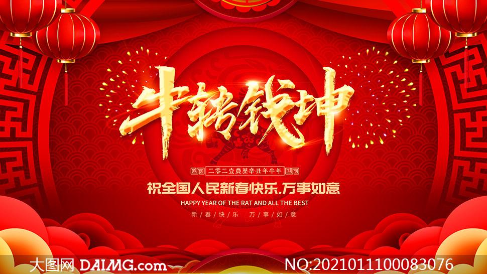 2021牛年红色喜庆海报模板PSD素材