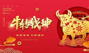 牛转乾坤春节海报设计模板PSD源文件