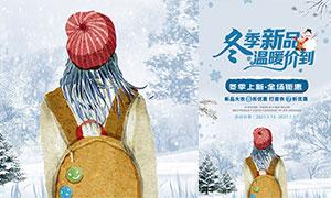 服装店铺冬季促销海报设计PSD素材