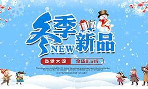 冬季新品促销海报设计模板PSD素材