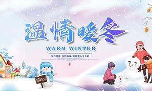 温情暖冬主题海报设计PSD源文件