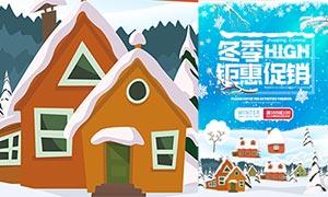冬季钜惠促销宣传单设计PSD素材