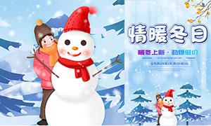 情暖冬日低价促销海报PSD素材