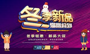 冬季新品促销海报设计PSD模板
