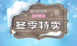 冬季滑雪用品促销海报设计PSD素材