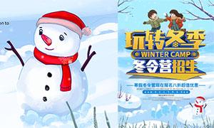 冬季冬令营招生海报设计PSD素材