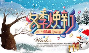 冬季焕新促销海报模板PSD素材