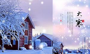 冬季大寒节气户外宣传海报PSD素材