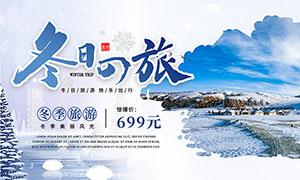冬日之旅宣传海报设计PSD素材
