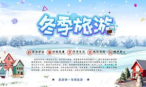 冬季旅游宣传海报设计PSD模板