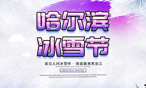 哈尔滨冰雪节旅游宣传海报PSD素材