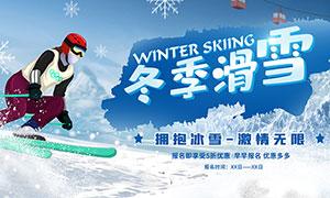 冬季滑雪旅游宣传海报设计PSD素材