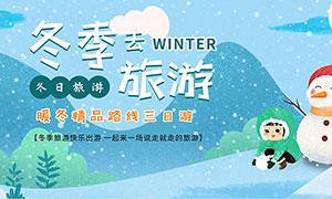冬季精品线路旅游宣传海报PSD素材