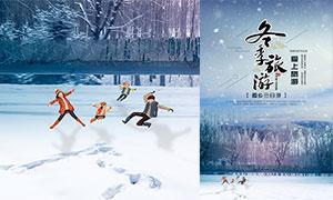 冬季雪乡旅游宣传海报设计PSD素材