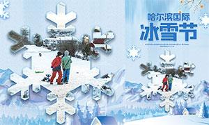 海尔滨国际冰雪节海报设计PSD素材