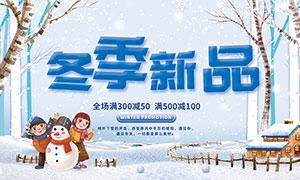 冬季商场新品促销海报模板PSD素材
