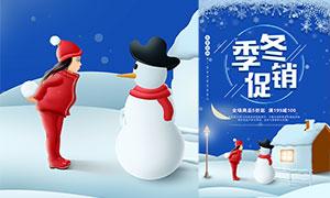 冬季商品促销海报设计PSD源文件