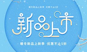 冬季商品新品上市促销海报PSD素材