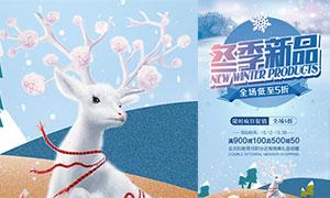 冬季新品促销宣传单设计PSD素材
