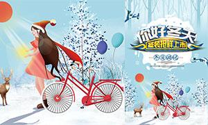 冬季冬装新品上市海报PSD素材