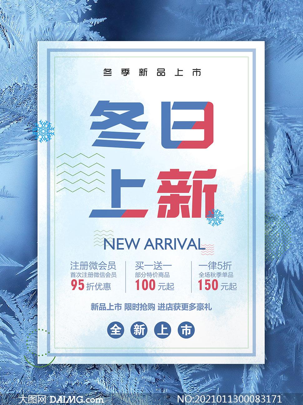冬季新品上市限时抢购海报PSD素材