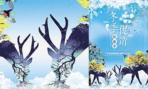 冬季促销优惠季海报设计PSD素材