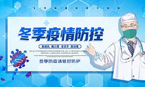 冬季疫情防控宣传栏设计PSD素材