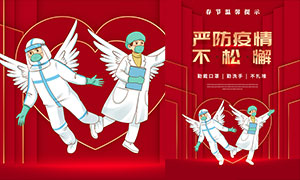春节严防疫情不松懈宣传海报PSD素材
