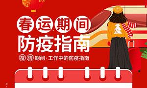 春运期间防疫指南宣传海报矢量素材