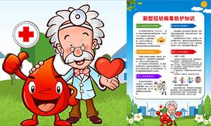 新型冠状病毒防护知识宣传海报PSD素材