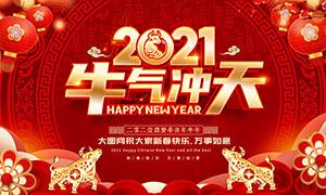 2021牛气冲天喜庆海报模板PSD素材