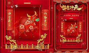 2021牛气冲天喜庆宣传单设计PSD模板